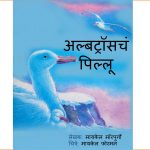 Albetrasacham Pillu by