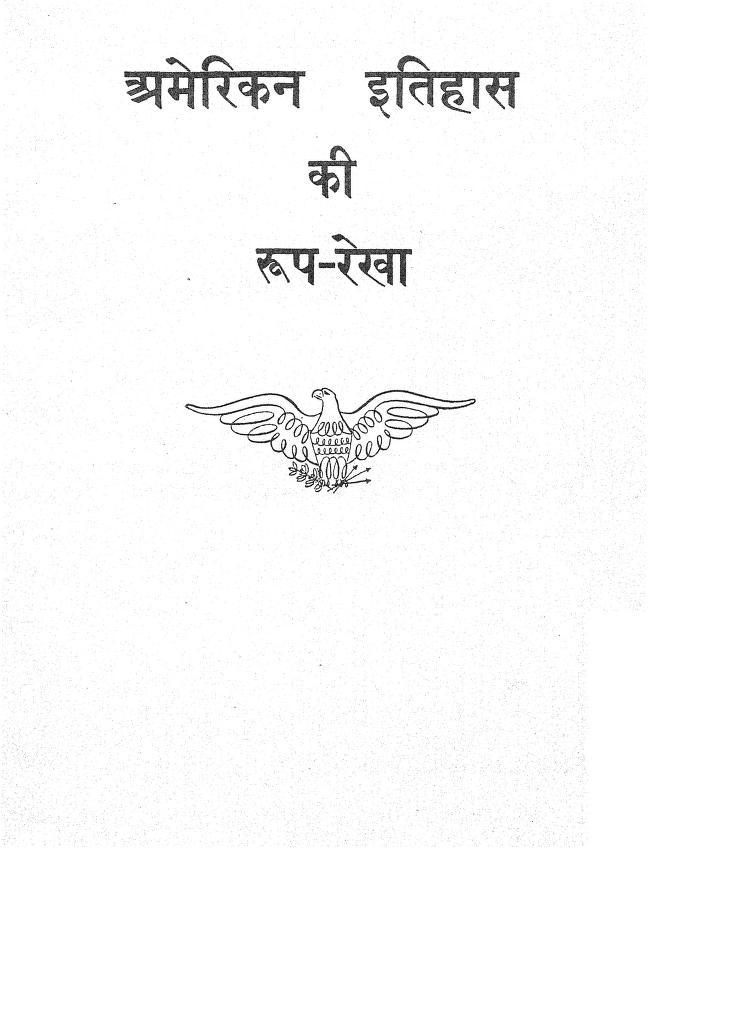 Book Image : अमेरिकन इतिहास की रूप-रेखा  - American Itihas Ki Rup-Rekha
