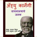 Andrew Carnegie by कारमन सिमन - Carmen Simonपुस्तक समूह - Pustak Samuh