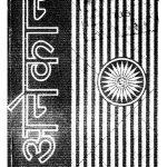 Anekant [ Year 60] [Kiran 04] by जुगलकिशोर मुख्तार 'युगवीर' - Jugal Kishor Mukhtar 'Yugveer'
