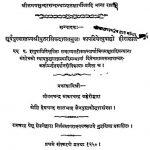 Anekartha Ratna Manjusa by हीरालाल रसिकदास कापड़िया - Heeralal Rasikadas Kapadiya
