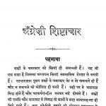 Angreji Shishtachar by रामप्रसाद त्रिपाठी - RamPrasad Tripathi