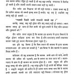 Antar Ki Or by अज्ञात - Unknown