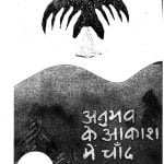 Anubhav Ke Akash Me Chand by लीलाधर जगूड़ी - Leeladhar Jagudi