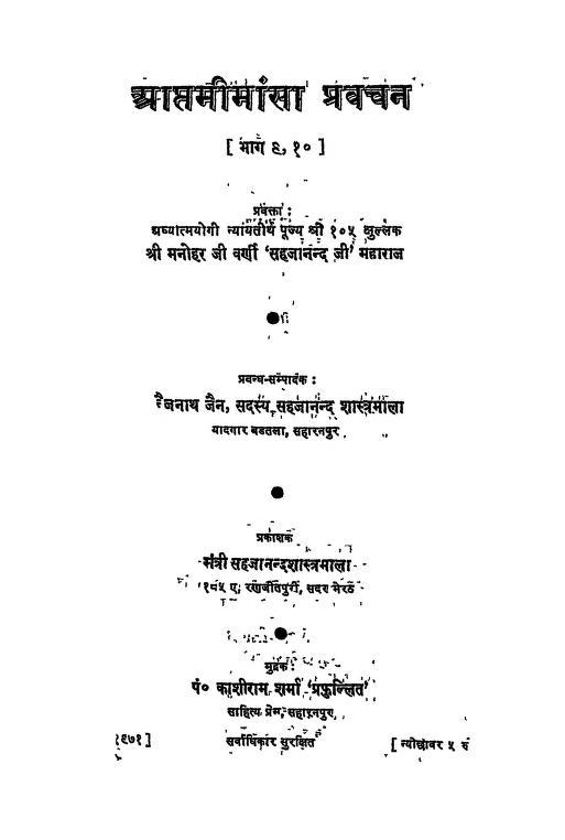 Book Image : आप्तमीमांसा-प्रवचन [भाग 9,10] - Aptamimansa-Pravachan [Part 9,10]