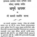 Apurva Avsar by रायचन्द्र - Raichandra