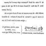 Arth Shastra Ki Roop Rekha by दयाशंकर दुबे - Dayashankar Dubey