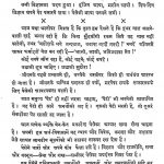 Arthiik Vichardhara by श्री कृष्णदत्त भट्ट - Shri Krashndatt Bhatt