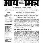 Arya Mitra [Year 89] [Ank 1] [Samvat 2042 Vikrami] by विभिन्न लेखक - Various Authors