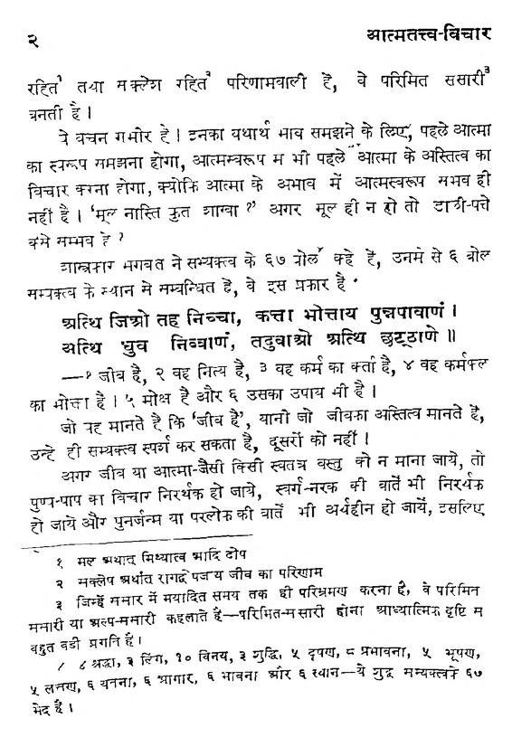Book Image : आत्मतत्व - विचार [भाग - ३]  - Atamtatv Vichar [Bhag - ३]