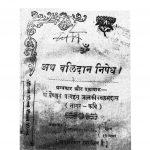 Ath Balidan Nishedh by वैष्णव परमहंस जानकी वल्लभदास - Vaishnav Paramhans Janki Vallabhdas