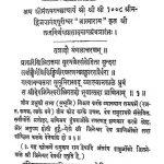 Atha Tatvanirnayaprasada Prarambha by आत्माराम जी - Aatmaram Ji