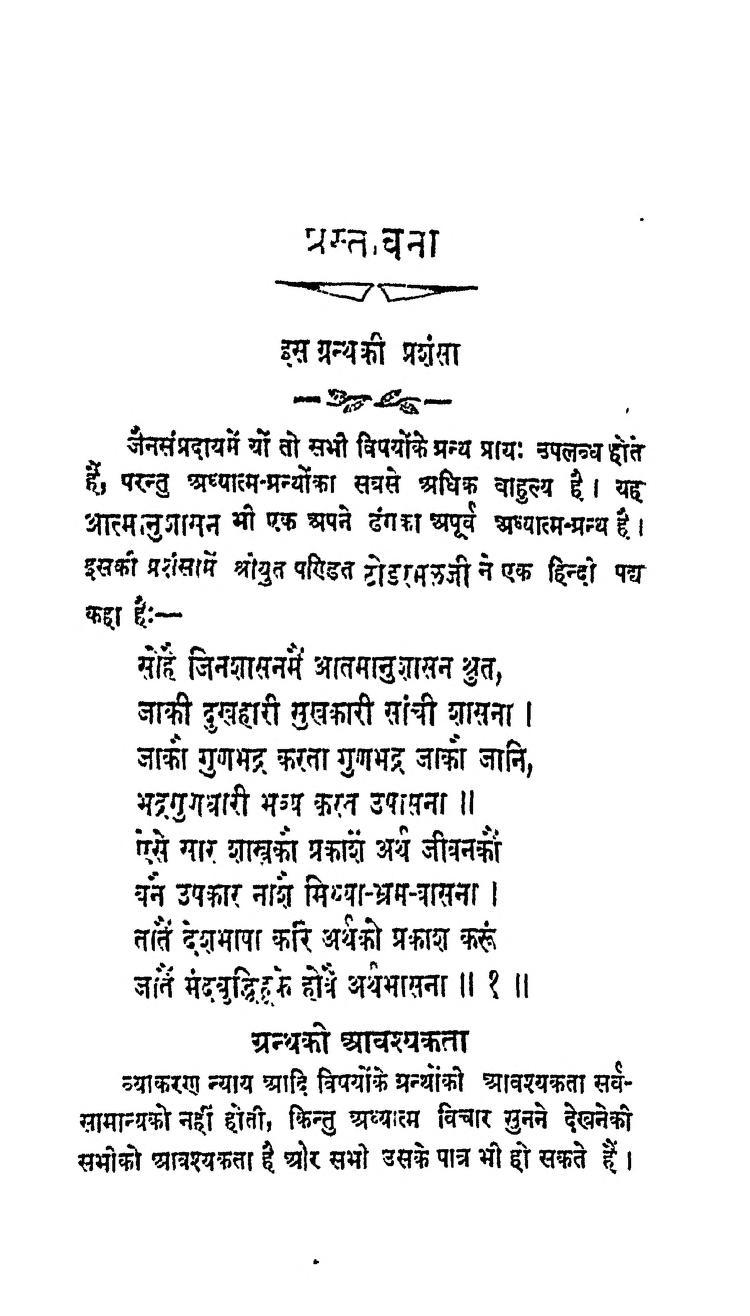 Book Image : आत्मानुशासन  - Atmanushasan