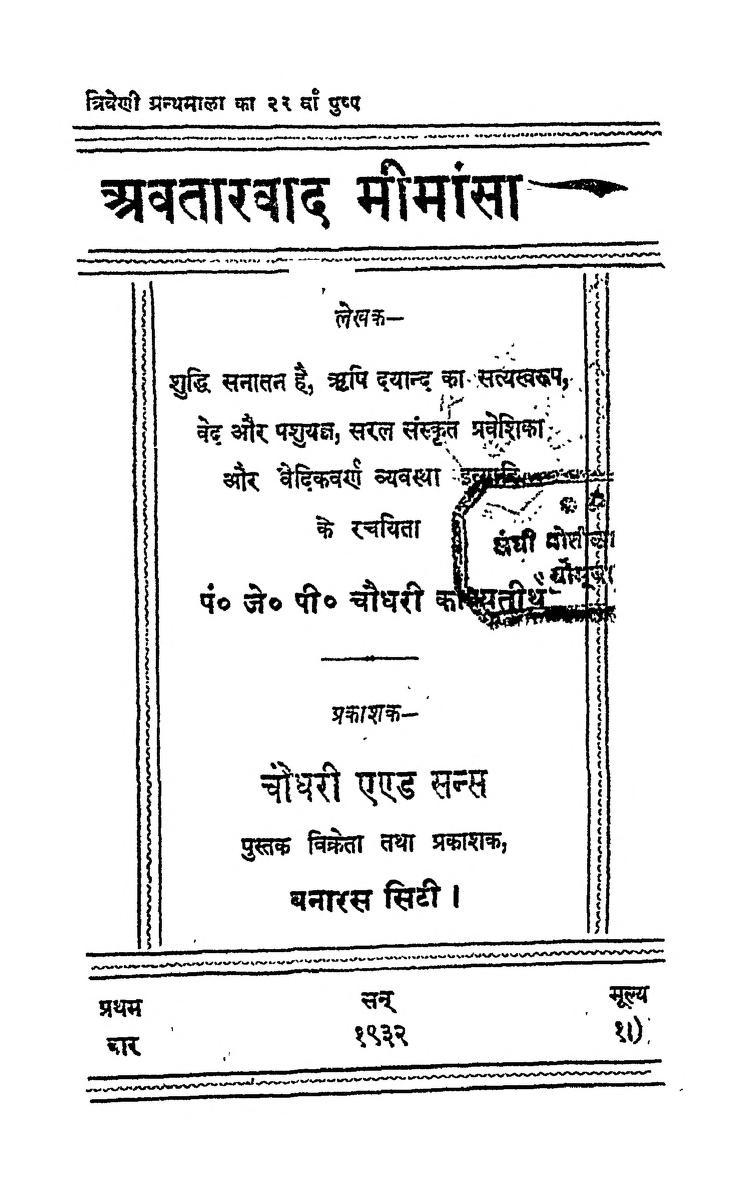 Book Image : अवतारवाद मीमांसा  - Avtarvad Mimansa