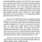 Ayurvedic Upchar Tatha Sevashram Ki Aushadhiya by अज्ञात - Unknown