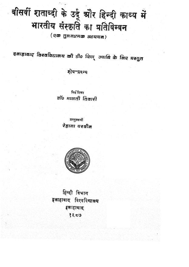 Book Image : बीसवीं शताब्दी के उर्दू और हिंदी काव्य में भारतीय संस्कृति का प्रतिबिम्बन - Beesavi Shatabdi Ke Urdu Aur Hindi Kavya Me Bhartiya Sanskrati Ka Pratibimban