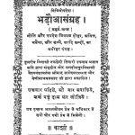 Bhadauaa Sangrah [Vol. 4] by नकछेदी तिवारी - Nakachhedi Tiwari