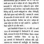 Bhagvan Ke Darbar Mein by अज्ञात - Unknown