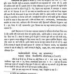 Bhagwat Dharm aur Jeevan Ki Kritartha by अज्ञात - Unknown
