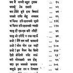 Bhajan Sangrah by अज्ञात - Unknown
