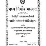 Bhakshya Nirnaya Bhaskara by तजोनाथ - Tajonath