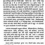 Bharat Itehas Sanshodhak Mandal Pudhe by विभिन्न लेखक - Various Authors