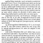 Bharat Ke Pranacharya by रत्नाकर शास्त्री - Ratnakar Shastri