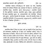 Bharat Main Samajik Kalyan Aur Suraksha by रघुराज गुप्त - Raghuraj Gupt