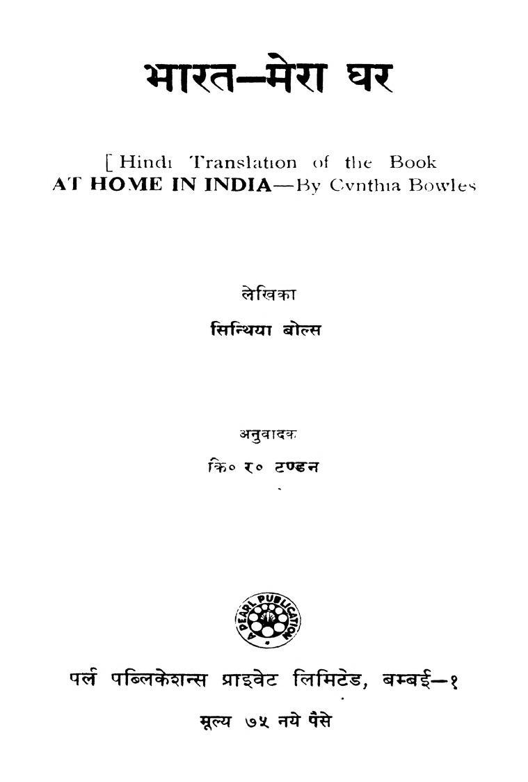 Book Image : भारत-मेरा घर  - Bharat Mera Ghar