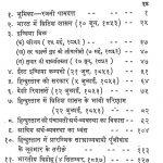 Bharat Shambdet Lekh by अज्ञात - Unknown