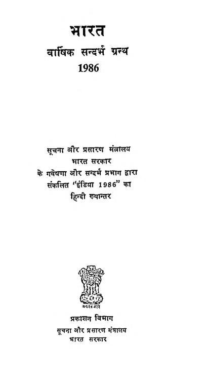 Book Image : भारत वार्षिक सन्दर्भ ग्रन्थ १९८६  - Bharat Varshik Sandarbh Granth 1986