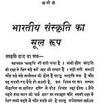 Bharatiya Sanskriti Ka Mool Roop by अज्ञात - Unknown