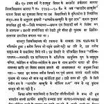 Bharatiya Sanskriti Ke Maulik Tattva by अज्ञात - Unknown