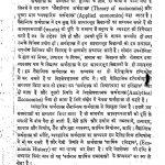 Bhartiya Arthashastra Ki Samasyain by अज्ञात - Unknown