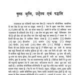 Bhartiya Gramina Vikas by जवाहिरलाल जैन - Javahirlal Jain