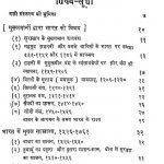 Bhartiya Itihas Par Tippaniya by कार्ल मार्क्स - Karl Marx