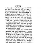 Bhartiya Vaigyanik by विभिन्न लेखक - Various Authors