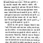 Bhartrihari Ka Jivan Charitra by अज्ञात - Unknown