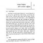 Bhasha-Shikshan Aur Uska Uddeshy  by डॉ भोलानाथ तिवारी - Dr. Bholanath Tiwari