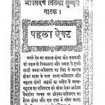 Bhavisdutt Tilakasundari Natak by अज्ञात - Unknown