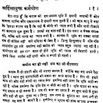 Bhoodan Ganga [Khand-3] by निर्मला देशपांडे - Nirmala Deshpaande
