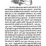 Bhram Vidhwasanam by अज्ञात - Unknown
