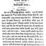 Bichitra Vichran [ Vol 1] by जगन्नाथ प्रसाद चतुर्वेदी - Jagannath Prasad Chaturvedi
