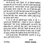 Bihari Ek Adhyyan by रामरतन भटनागर - Ramratan Bhatnagar