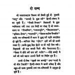 Bikhare Vichar by घनश्यामदास बिड़ला - Ghanshyamdas Bidla