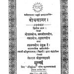 Bodhasagar [ Part 2] by युगलानंद बिहारी - Yugalanand Bihari