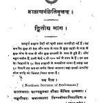Brahmanvanshetivrittam by परशुराम शास्त्री - Parshuram Shastri