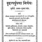 Brihatparyushana Nirnaya [Vol. 1,2] by मणिसागर - Mani Sagar