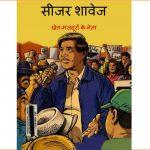 Cesar Chavez by पुस्तक समूह - Pustak Samuh