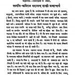 Chakradutt by सदानन्द शास्त्री - Sadanand Shastri